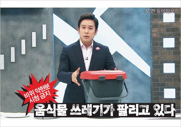 김진 기자의 먹거리 XX파일~ 음식물 쓰레기가 팔리고 있다! 비위 약한분 시청 금지