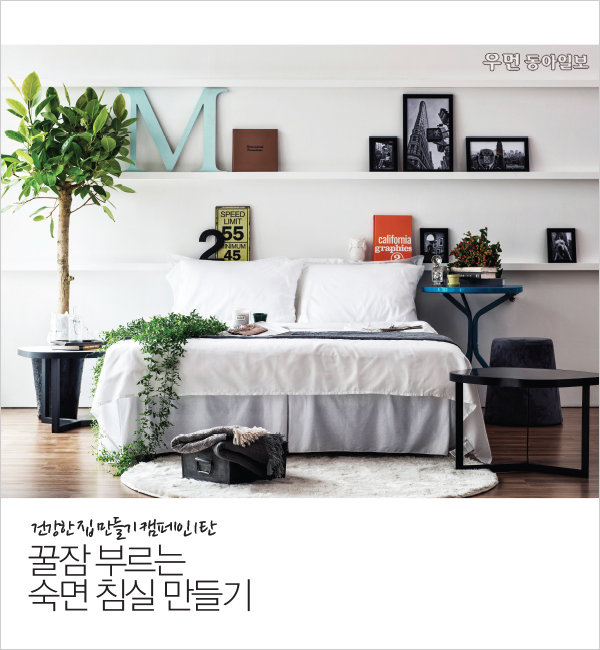 건강한 집 만들기 캠페인 1탄! 꿀잠 부르는 숙면 침실 만들기