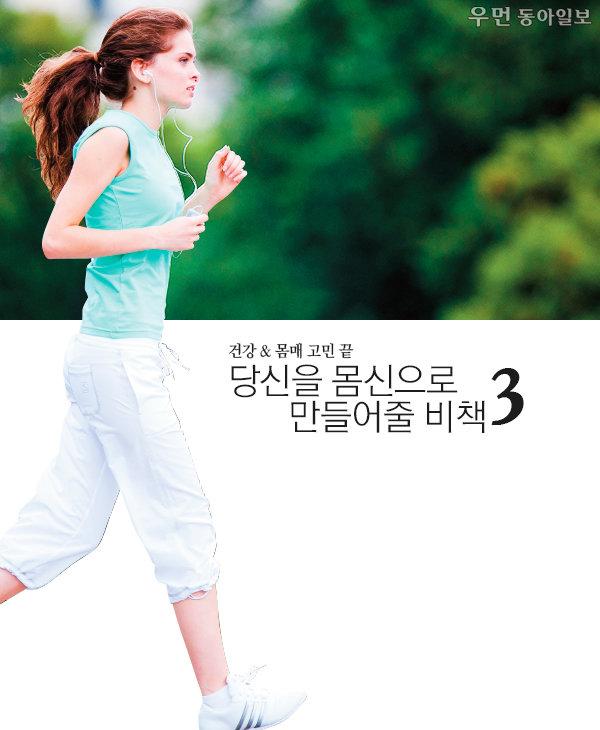 건강 & 몸매 고민 끝~ 당신을 몸신으로 만들어줄 비책 3