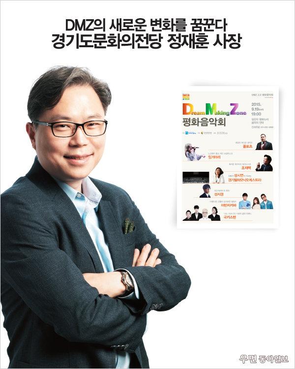 DMZ의 새로운 변화를 꿈꾼다! 경기도문화의전당 정재훈 사장