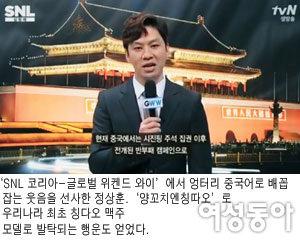 18년 무명 털어낸 정상훈 '양꼬치엔칭따오' 날다