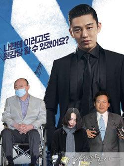 대한민국 재벌 갑질 보고서 베테랑