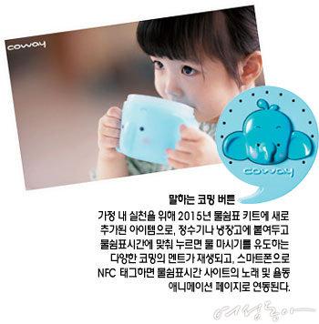 아이의 건강한 물 습관 길러주는 코웨이 '물쉼표시간' 캠페인 시즌 2