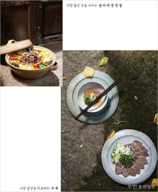 음식, 세상을 바꾸다! KOREAN KINFOLK_나눔