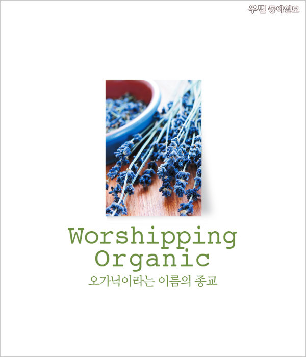 Worshipping Organic~ 오가닉이라는 이름의 종교