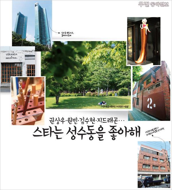 권상우·원빈·김수현·지드래곤… 스타는 성수동을 좋아해
