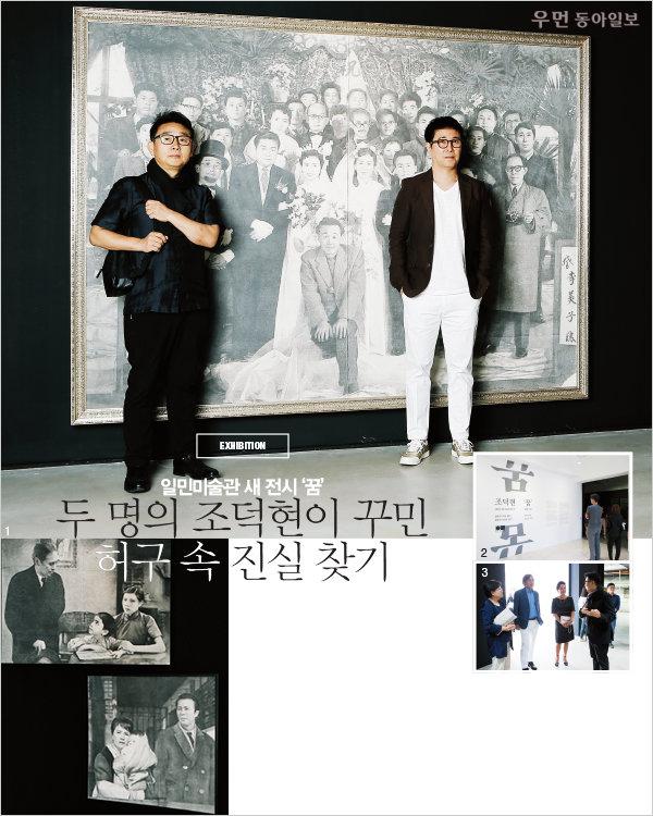 일민미술관 새 전시 '꿈'~ 두 명의 조덕현이 꾸민 허구 속 진실 찾기