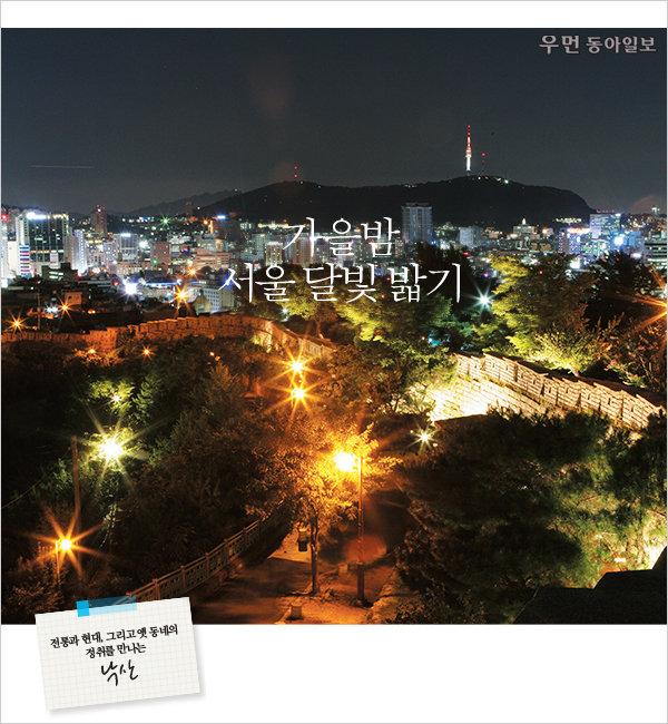 가을밤~ 서울 달빛 밟기