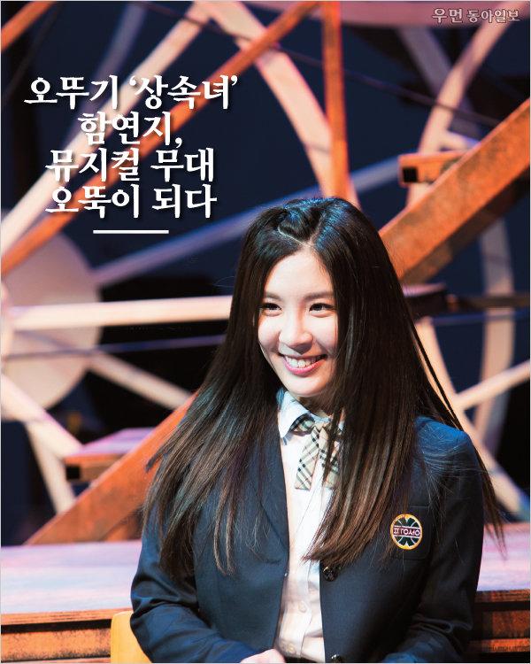 오뚜기 '상속녀' 함연지, 뮤지컬 무대 오뚝이 되다