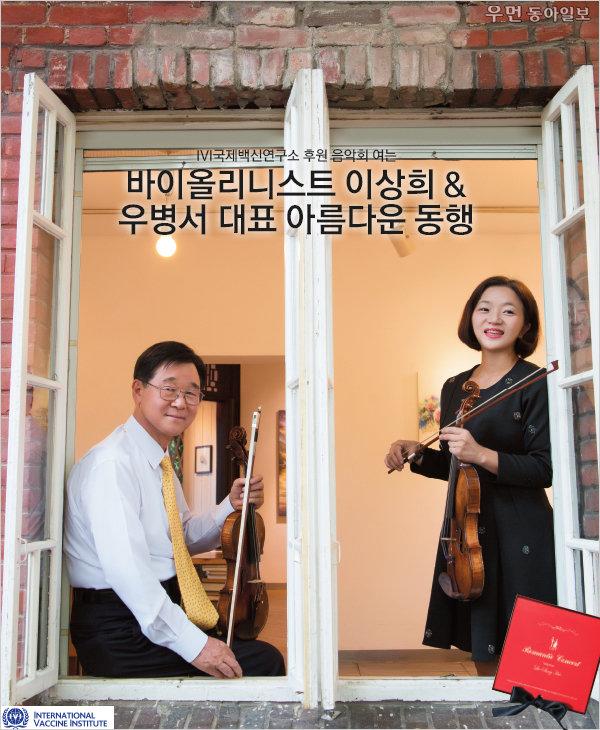 IVI국제백신연구소 후원 음악회 여는~ 바이올리니스트 이상희 & 우병서 대표 아름다운 동행