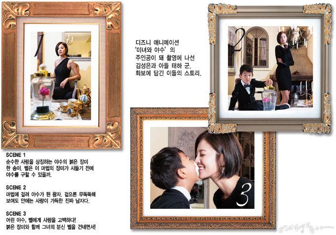 미녀 엄마와 꼬마 야수 김성은과 태하의 Magic Time