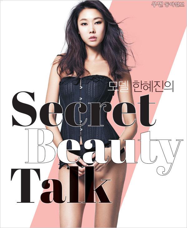 모델 한혜진의 Secret Beauty Talk