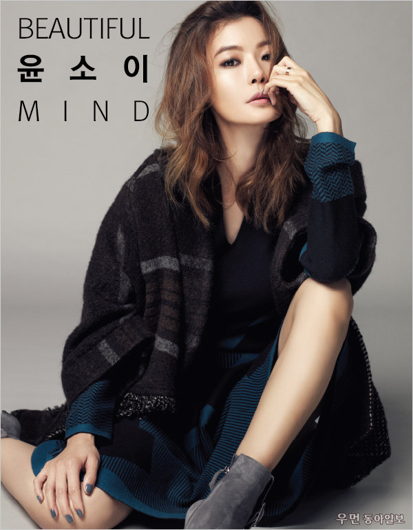 윤소이~ BEAUTIFUL MIND