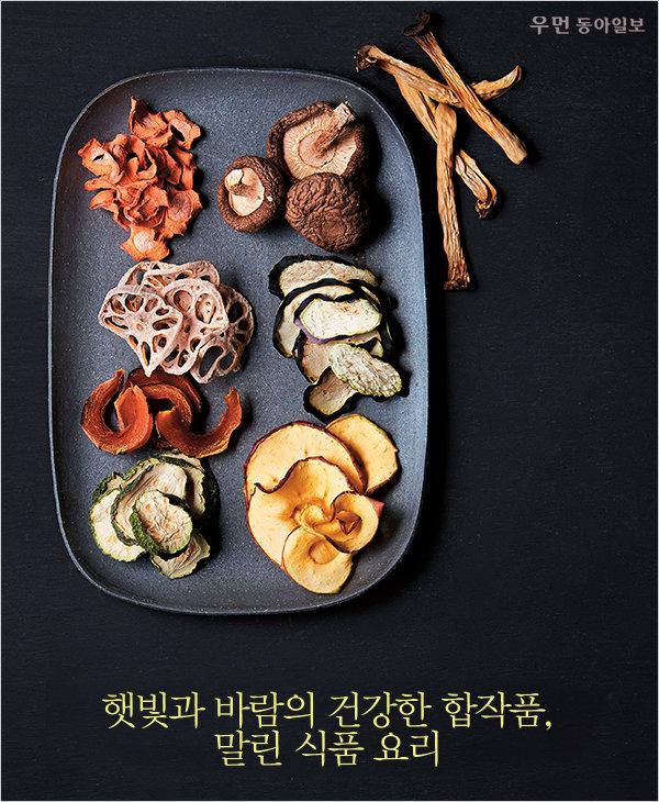 햇빛과 바람의 건강한 합작품, 말린 식품 요리