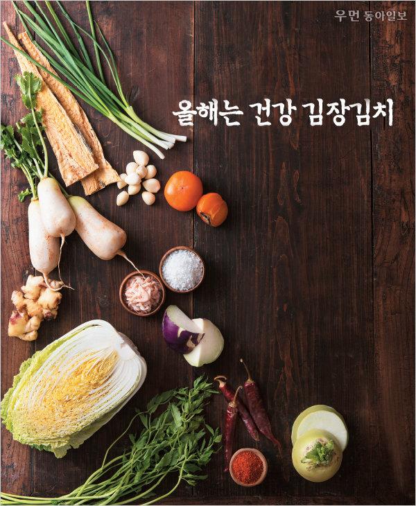 올해는 건강 김장김치