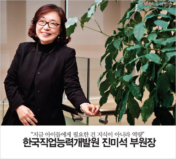 지금 아이들에게 필요한 건 지식이 아니라 역량~ 한국직업능력개발원 진미석 부원장