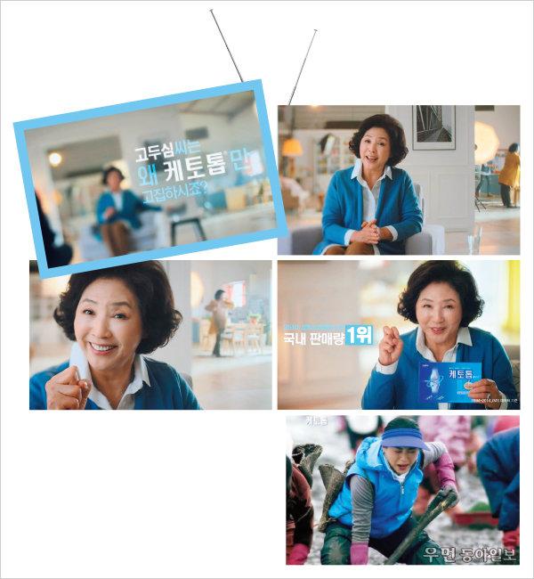 케토톱 광고 모델로 돌아온~ 국민 배우 고두심의 관절 건강 시크릿