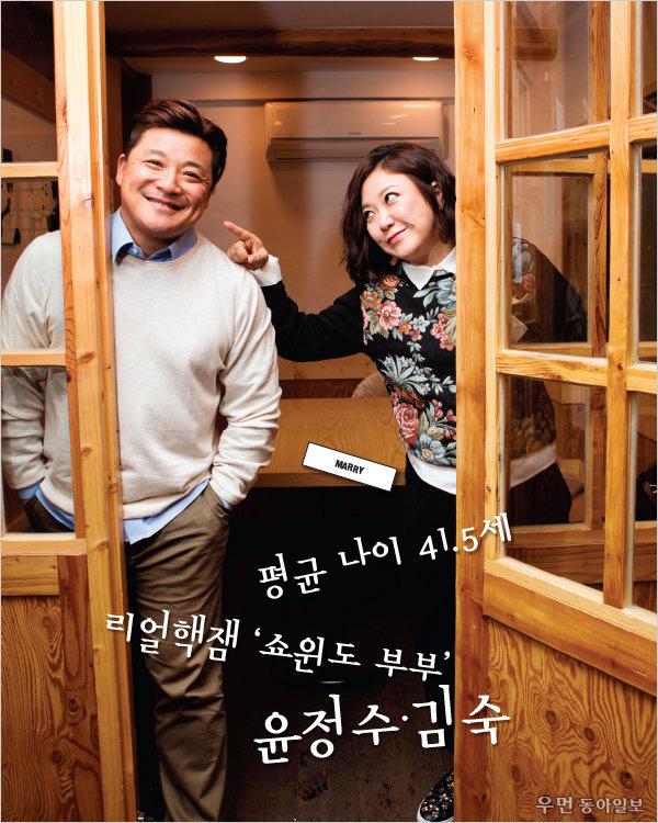 윤정수·김숙! 평균 나이 41.5세~ 리얼핵잼 '쇼윈도 부부'