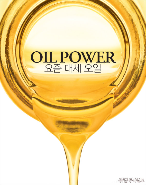 OIL POWER! 요즘 대세 오일
