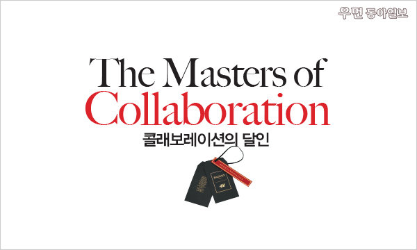 콜래보레이션의 달인! The Masters of Collaboration