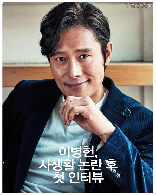 이병헌, 사생활 논란 후 첫 인터뷰