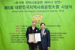 바이올리니스트 KoN(콘), 대한민국 지역사회공헌대상 수상