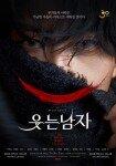 예술의 전당 홈피 먹통…엑소 수호 X 박효신 '웃는 남자' 티케팅 전쟁
