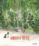 [어린이 책]푸른 빛 가득한 화분… 나만의 정원이 생겼어요