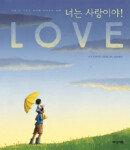[어린이 책]삶을 아름답게 하는 사랑의 힘을 느껴봐