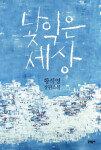 황석영 소설 '낯익은 세상', 극장판 애니메이션으로 재탄생…佛감독이 연출