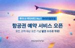 마이리얼트립, 전 세계 항공권 예약 도입