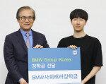 김효준 BMW 회장, 한양대에 5억 기부