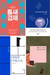 [책의 향기/150자 맛보기]틈새 경제 外