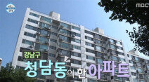 [스타부동산] '청담동 노총각' 김영철 집은?