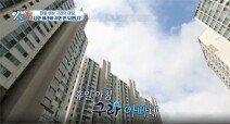 [스타부동산] '김포 홍보 대사' 김구라-김동현 부자가 사는 아파트는?