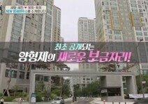 양세형-양세찬 형제, 박나래에게 1억 빌려 구한 집은 어디?