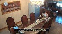 """[스타부동산]""""혹시 할아버지댁?""""…동방신기 유노윤호의 럭셔리 반전 하우스"""