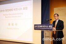 한수원, '2019 원전해체 비즈니스 포럼' 개최
