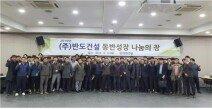 반도건설, '동반성장 워크샵' 개최