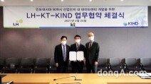 LH, KT·KIND 브까시 산업단지 데이터센터 구축 협약 체결