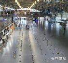 불꺼진 김해공항… 인근 상권도 올스톱