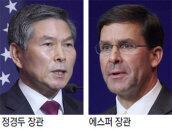 정경두-에스퍼 내달 화상 국방회담 추진