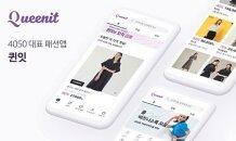 온라인 흔드는 '5060 부머쇼퍼'… 중장년층 패션 놀이터 뜨겁다