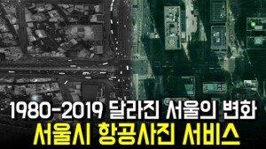 어떻게 달라졌나…서울시 항공사진 서비스