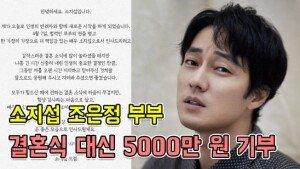 소지섭 조은정 부부, 결혼식 대신 5000만원 기부