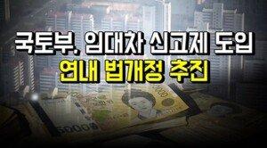 국토부, 임대차 신고제 도입 연내 법개정 추진
