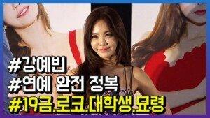 """'연예 완전 정복' 강예빈, """"이제는 로맨틱 코미디가 마지막일 수 있겠다는"""""""