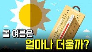 올 여름은 얼마나 더울까?