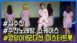 프린수찬 김수찬, 리메이크곡 '엉덩이'로 컴백