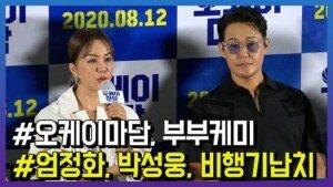 """'오케이마담' 엄정화, """"박성웅 처음에는 어려웠다"""""""
